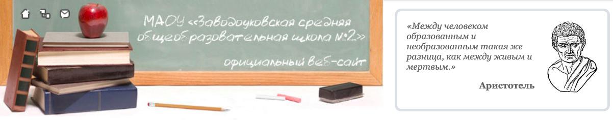 МАОУ Заводоуковская СОШ №2